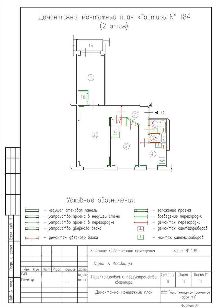 Мебель для кухни с эркером в 2-х комнатной квартире дома