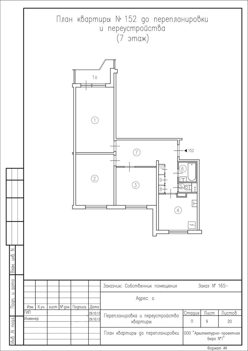 Возможна ли перепланировка квартиры, купленной в ипотеку